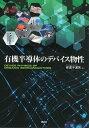 有機半導体のデバイス物性 (KS物理専門書) [ 安達 千波矢 ]