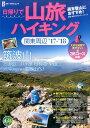 日帰りで山旅ハイキング関東周辺('17-'18) 週末登山におすすめ! (ブルーガイド・ムック)