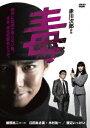 毒<ポイズン>DVD-BOX [ 綾部祐二 ]