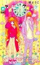 ロマンチカ クロック 7 (りぼんマスコットコミックス) [ 槙ようこ ]