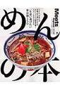 めんの本 一生添い遂げたい、東京麺150 (エルマガmook) [ 京阪神エルマガジン社 ]