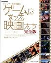 【送料無料】ゲ-ムになった映画たち完全版