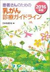 患者さんのための乳がん診療ガイドライン(2016年版) [ 日本乳癌学会 ]