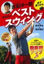 吉田洋一郎 必ず見つかるあなたのベストスウィング 世界のトップコーチのメソッドを活用して飛距離アップ!! (にちぶんMOOK)