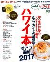 ハワイ本(オアフ最新 2017)mini
