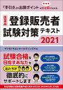 医薬品登録販売者試験対策テキスト2021 マツモトキヨシホールディングス