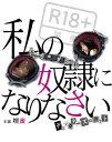 私の奴隷になりなさい ディレクターズ・カット【Blu-ray】 [ 壇蜜 ]