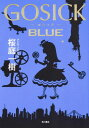 『GOSICK BLUE』/桜庭一樹 ◎