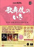 歌舞伎のいき(第4巻(「舞踊・新時代の歌舞伎)