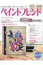 【送料無料】ペイントフレンド(vol.9)