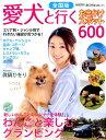 全国版愛犬と行くお出かけスポット600 (CARTOP MOOK ACTIVE LIFE 014)