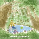 人魚の森 [ SLOWLY BUT SURELY ]