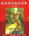 新美南吉童話選集 全5巻