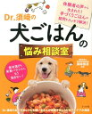 Dr.須崎の犬ごはんの悩み相談室 [ 須崎恭彦 ]