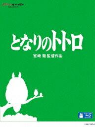 となりのトトロ【Blu-ray】 [ <strong>日高のり子</strong> ]