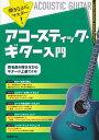 弾きながらマスター!アコースティック・ギター入門 有名曲を弾きながらギターが上達できる!