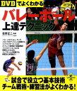 〈DVDでよくわかる〉バレーボール上達テクニック (Level up book with DVD) [ 荻野正二 ]