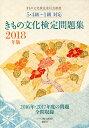 5・4級〜1級対応 きもの文化検定問題集 2018年版 [ きもの文化検定委員会 ]