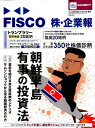 FISCO株・企業報(2017年夏号) 朝鮮半島有事の投資法 2017年上半期トランプラリー推奨20