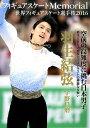 フィギュアスケートMemorial(世界フィギュアスケート選手権2) 羽生結弦 宇野昌磨 レッカ社