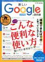 新しいGoogleの教科書(2016年版)