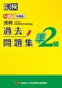 漢検 準2級 過去問題集 平成29年度版 [ 公益財団法人 日本漢字能力検定協会 ]