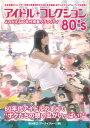 【バーゲン本】アイドルコレクション80'S よみがえる80年代青春グラフィティ [ 鈴木 啓之 ]
