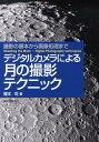 デジタルカメラによる月の撮影テクニック 撮影の基本から画像処理まで [ 榎本司 ]
