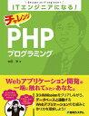 ITエンジニアになる! チャレンジ PHPプログラミング [