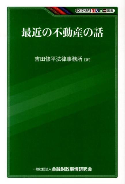 最近の不動産の話 (KINZAIバリュー叢書) [ 吉田修平法律事務所 ]