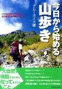 【送料無料】今日から始める山歩き