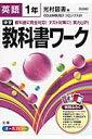 中学教科書ワーク(英語 1年) 光村図書版コロンブス21