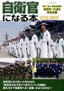 自衛官になる本(2018-2019) 陸上・海上・航空自衛隊自衛官への道を完全収録 (イカ