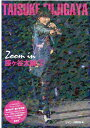 Zoom in 藤ヶ谷太輔 2 [ ジャニーズ研究会 ]