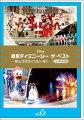 東京ディズニーシー ザ・ベスト 冬&ブラヴィッシーモ!<ノーカット版>