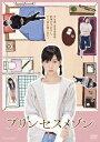 プリンセスメゾン DVD BOX [ 森川葵 ]