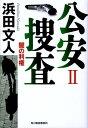 公安捜査(2) 闇の利権 (ハルキ文庫) [ 浜田文人 ]