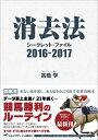 消去法シークレット・ファイル(2016-2017) [ 高橋学 ]