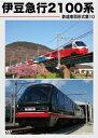 鉄道車両形式集10「伊豆急行2100系」 (鉄道)