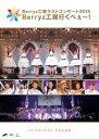 Berryz工房ラストコンサート2015 Berryz工房行くべぇ?! [ Berryz工房 ]