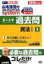 山本浩司のautoma systemオートマ過去問(2018年度版 1) 司法書士 民法 1 [ 山