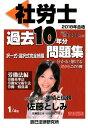 社労士過去10年分問題集(1 2018年合格) 労働法編 [...