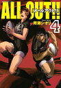ALL OUT!!(4) [ 雨瀬シオリ ]