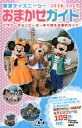 東京ディズニーシーおまかせガイド 2016-2017 (Disney in Pocket) [ 講談社 ]
