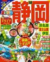 静岡('18) 浜名湖・富士山麓・伊豆 (まっぷるマガジン)