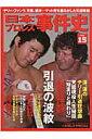 日本プロレス事件史(vol.15)