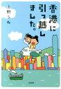 香港に引っ越しました。 [ 上野うね ]
