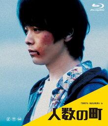 人数の町【Blu-ray】 [ <strong>中村倫也</strong> ]