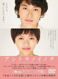 アントキノイノチ  DVDプレミアム・エディション [ <strong>岡田将生</strong> ]