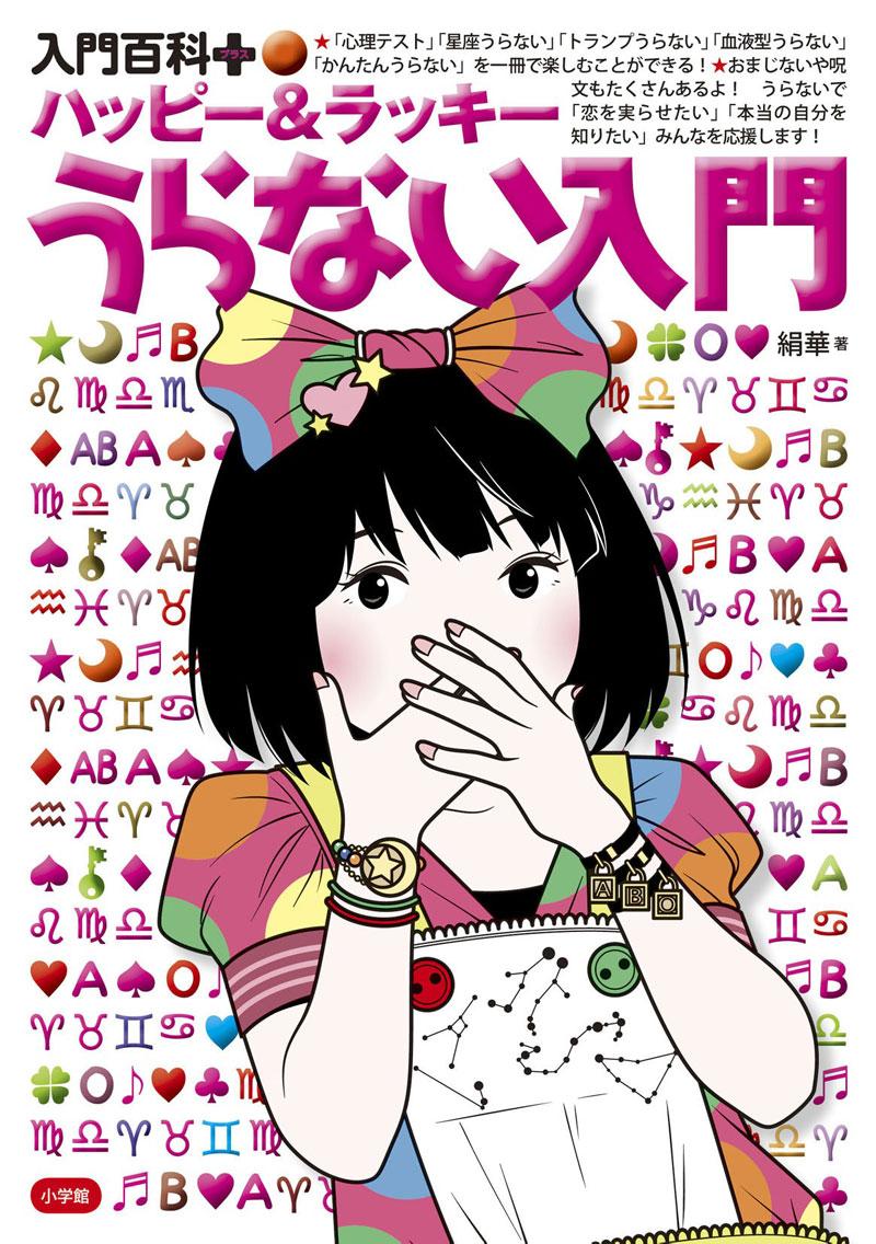ハッピー&ラッキーうらない入門(入門百科+)